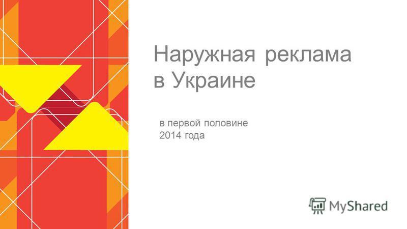 Наружная реклама в Украине в первой половине 2014 года