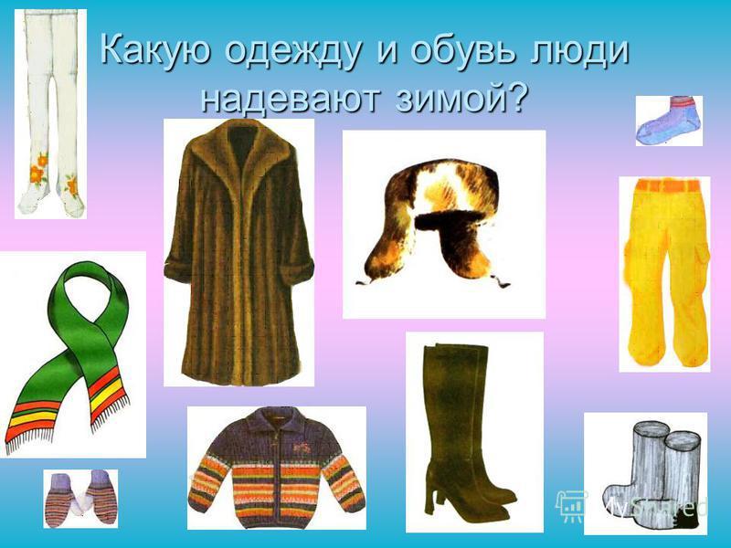 Какую одежду и обувь люди надевают зимой?