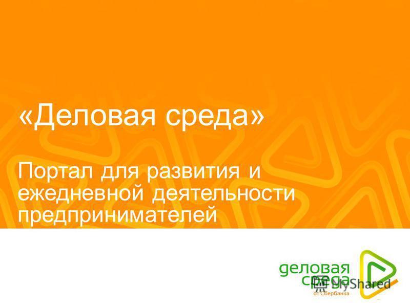 «Деловая среда» Портал для развития и ежедневной деятельности предпринимателей