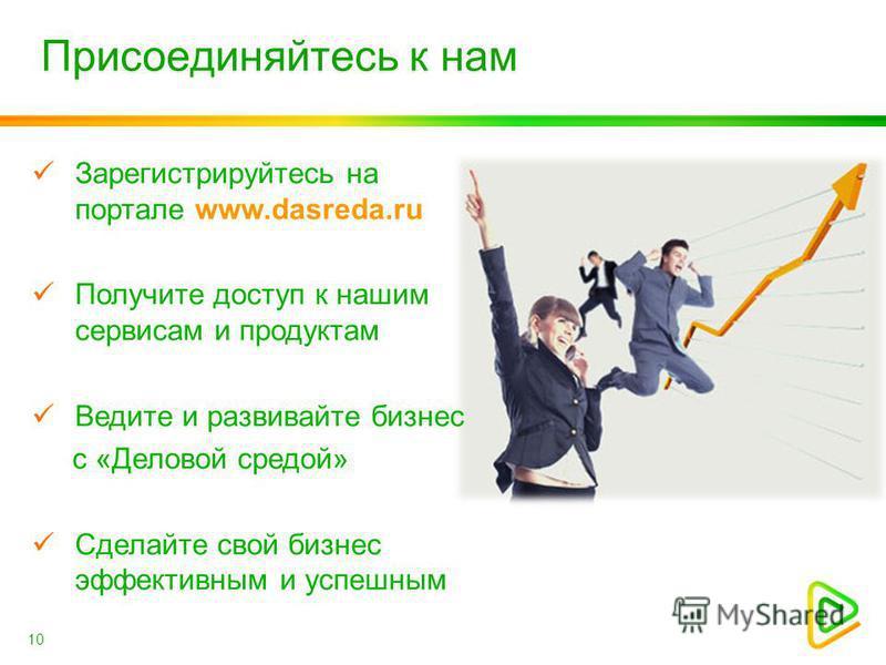 Присоединяйтесь к нам Зарегистрируйтесь на портале www.dasreda.ru Получите доступ к нашим сервисам и продуктам Ведите и развивайте бизнес с «Деловой средой» Сделайте свой бизнес эффективным и успешным 10