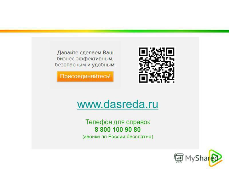 www.dasreda.ru Телефон для справок 8 800 100 90 80 (звонки по России бесплатно)