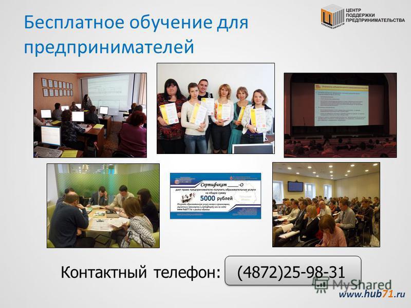 www. hub71. ru Бесплатное обучение для предпринимателей Контактный телефон: (4872)25-98-31
