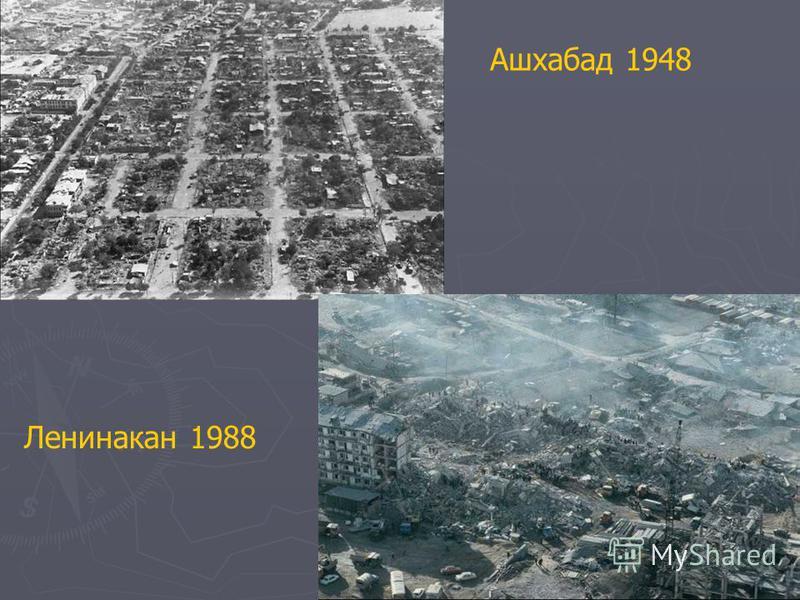 Ашхабад 1948 Ленинакан 1988