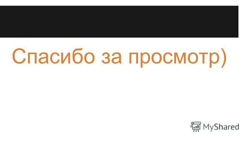 Спасибо за просмотр)