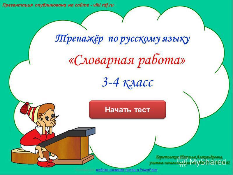 Тренажёр по русскому языку Начать тест Использован шаблон создания тестов в PowerPointшаблон создания тестов в PowerPoint «Словарная работа» 3-4 класс Презентация опубликована на сайте - viki.rdf.ru