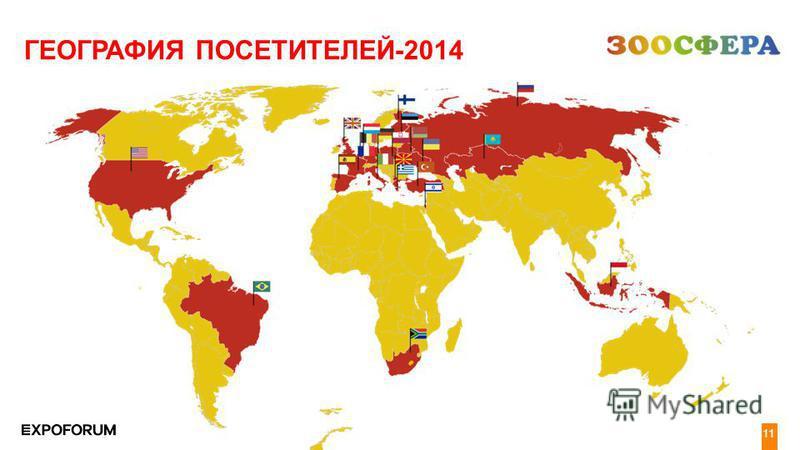 4 19 ГЕОГРАФИЯ ПОСЕТИТЕЛЕЙ-2014 11