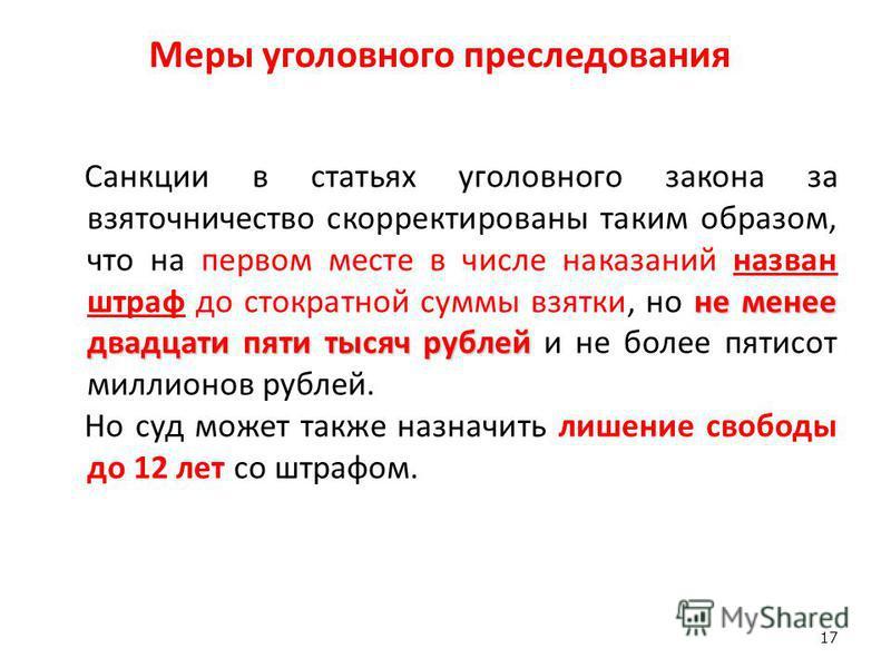 Меры уголовного преследования не менее двадцати пяти тысяч рублей Санкции в статьях уголовного закона за взяточничество скорректированы таким образом, что на первом месте в числе наказаний назван штраф до стократной суммы взятки, но не менее двадцати