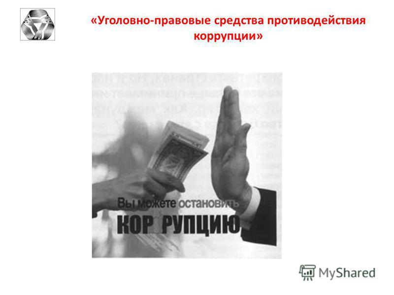 «Уголовно-правовые средства противодействия коррупции»