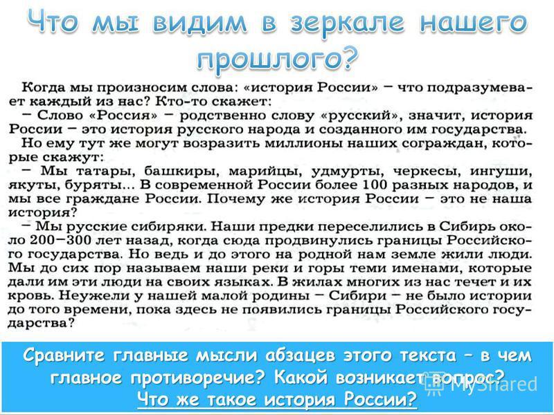 Сравните главные мысли абзацев этого текста – в чем главное противоречие? Какой возникает вопрос? Что же такое история России? Сравните главные мысли абзацев этого текста – в чем главное противоречие? Какой возникает вопрос? Что же такое история Росс