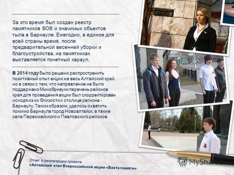В 2014 году было решено распространить позитивный опыт акции на весь Алтайский край, но в связи с тем, что направление не было поддержано Минобрнауки перечень районов края для проведения акции был скорректирован исходя из их близости к столице регион