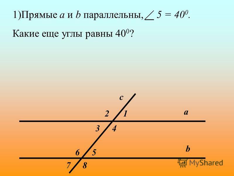 Теорема. Если две параллельные прямые пересечены секущей, то сумма односторонних углов равна 180 0. b 1 а с 2 43