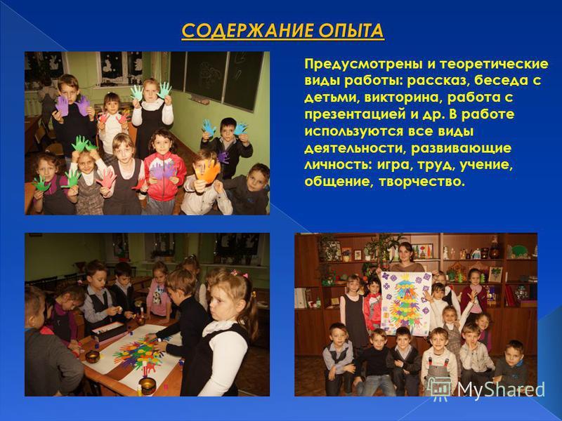 СОДЕРЖАНИЕ ОПЫТА В процессе практической деятельности основными формами являются индивидуальные и групповые занятия. Практическая часть преобладает.