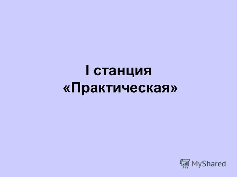 I станция «Практическая»