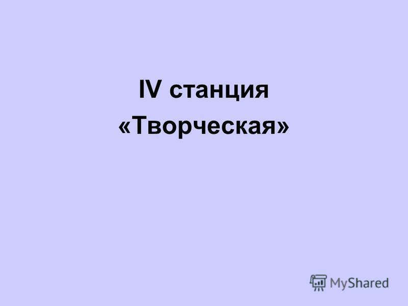 IV станция «Творческая»