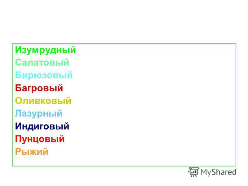 Изумрудный Салатовый Бирюзовый Багровый Оливковый Лазурный Индиговый Пунцовый Рыжий