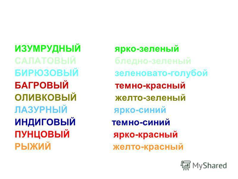 ИЗУМРУДНЫЙ ярко-зеленый САЛАТОВЫЙ бледно-зеленый БИРЮЗОВЫЙ зеленовато-голубой БАГРОВЫЙ темно-красный ОЛИВКОВЫЙ желто-зеленый ЛАЗУРНЫЙ ярко-синий ИНДИГОВЫЙ темно-синий ПУНЦОВЫЙ ярко-красный РЫЖИЙ желто-красный