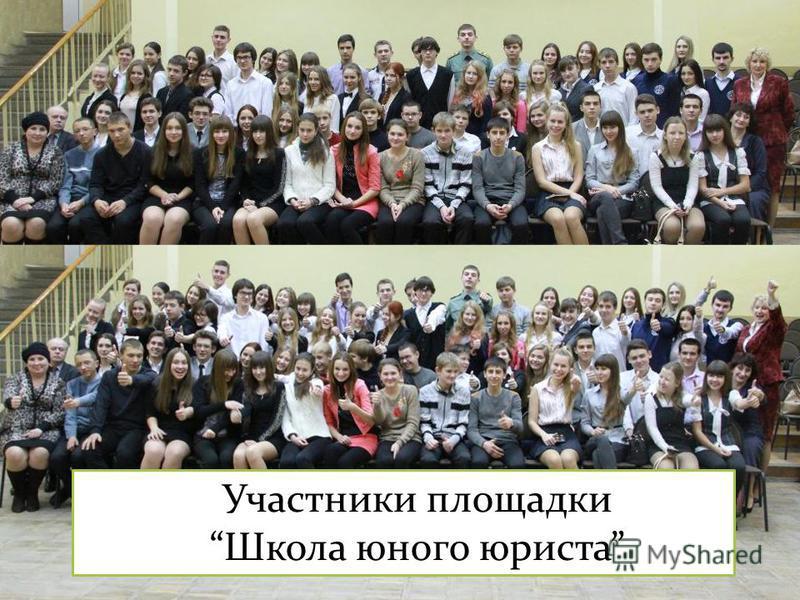 Участники площадки Школа юного юриста