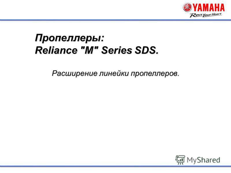 Пропеллеры: Reliance M Series SDS. Расширение линейки пропеллеров. Расширение линейки пропеллеров.