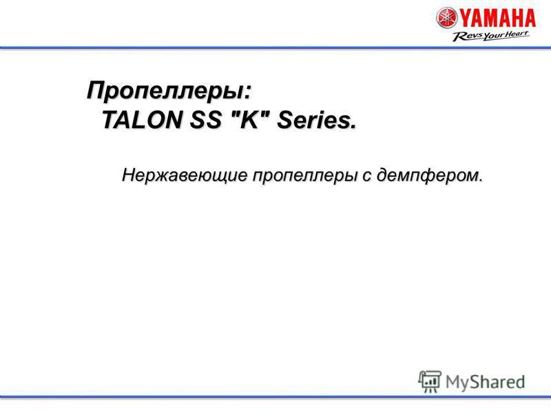 Пропеллеры: TALON SS K Series. TALON SS K Series. Нержавеющие пропеллеры с демпфером. Нержавеющие пропеллеры с демпфером.