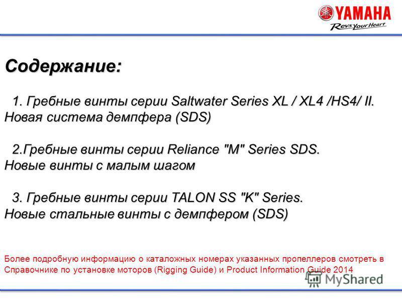 Содержание: 1. Гребные винты серии Saltwater Series XL / XL4 /HS4/ II. 1. Гребные винты серии Saltwater Series XL / XL4 /HS4/ II. Новая система демпфера (SDS) 2. Гребные винты серии Reliance