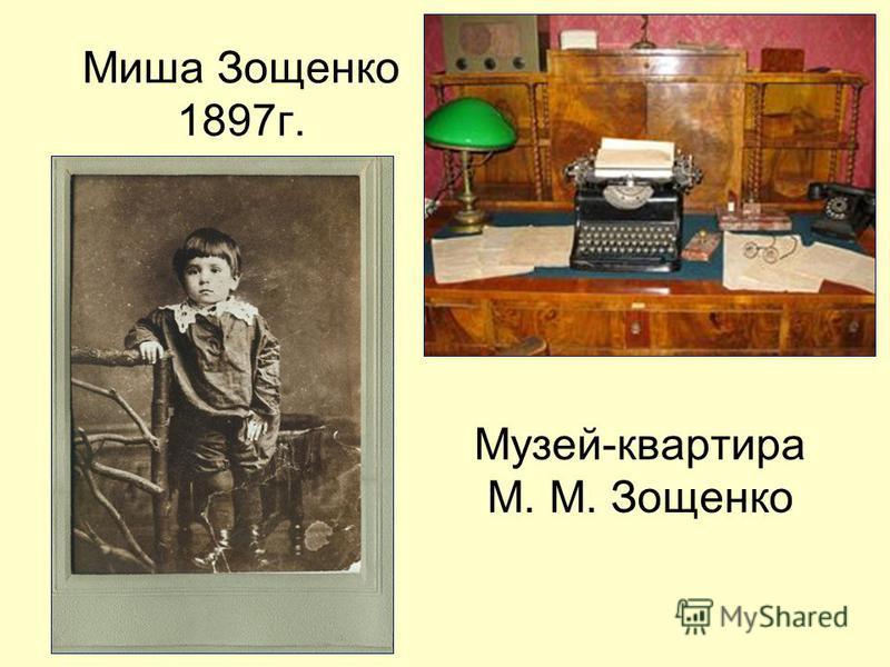 Миша Зощенко 1897 г. Музей-квартира М. М. Зощенко