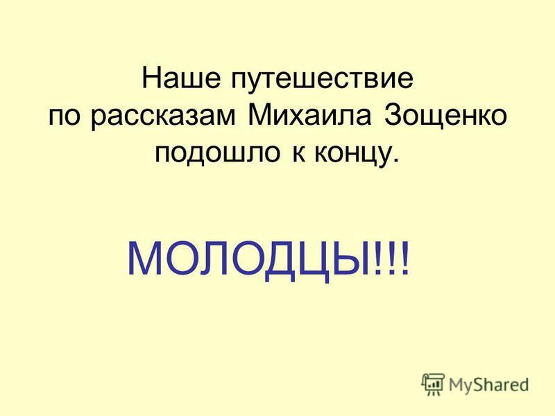 Наше путешествие по рассказам Михаила Зощенко подошло к концу. МОЛОДЦЫ!!!