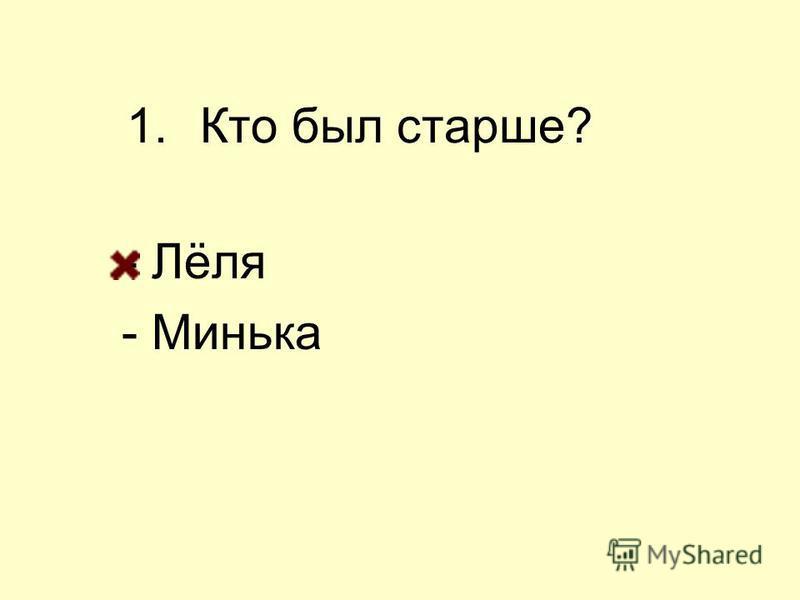 1. Кто был старше? - Лёля - Минька