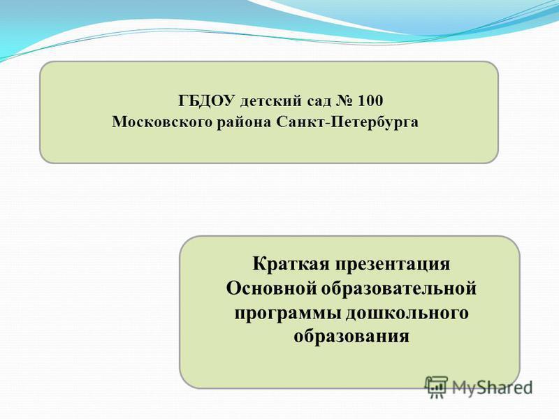 ГБДОУ детский сад 100 Московского района Санкт-Петербурга Краткая презентация Основной образовательной программы дошкольного образования