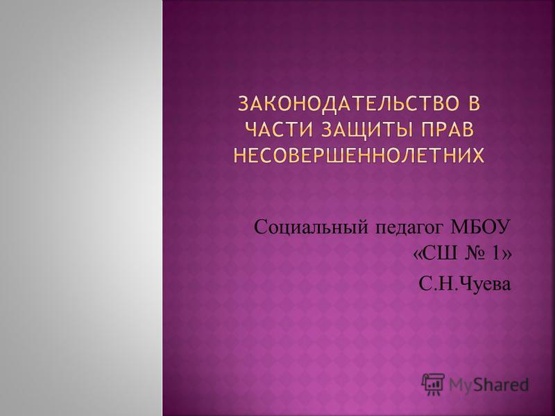 Социальный педагог МБОУ «СШ 1» С.Н.Чуева