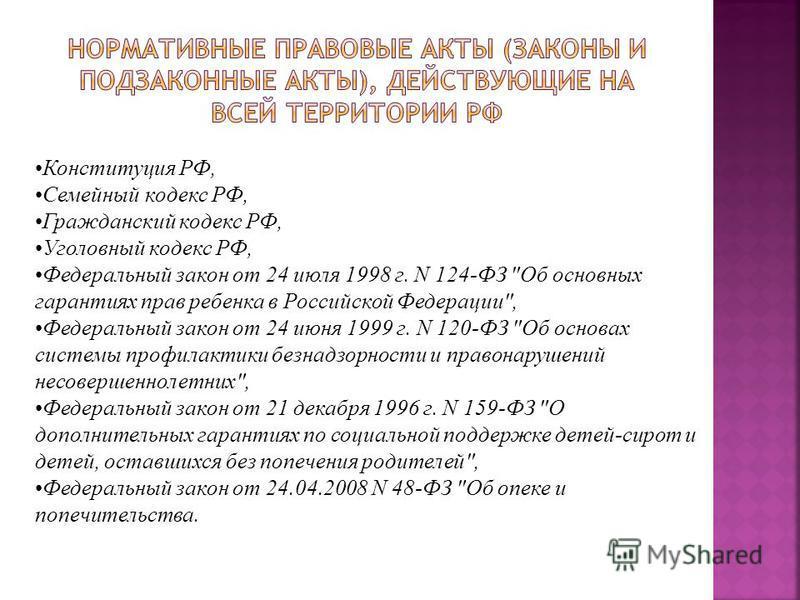 Конституция РФ, Семейный кодекс РФ, Гражданский кодекс РФ, Уголовный кодекс РФ, Федеральный закон от 24 июля 1998 г. N 124-ФЗ