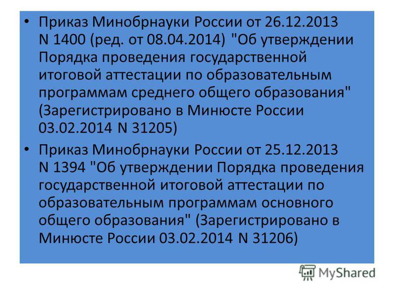 Приказ Минобрнауки России от 26.12.2013 N 1400 (ред. от 08.04.2014)