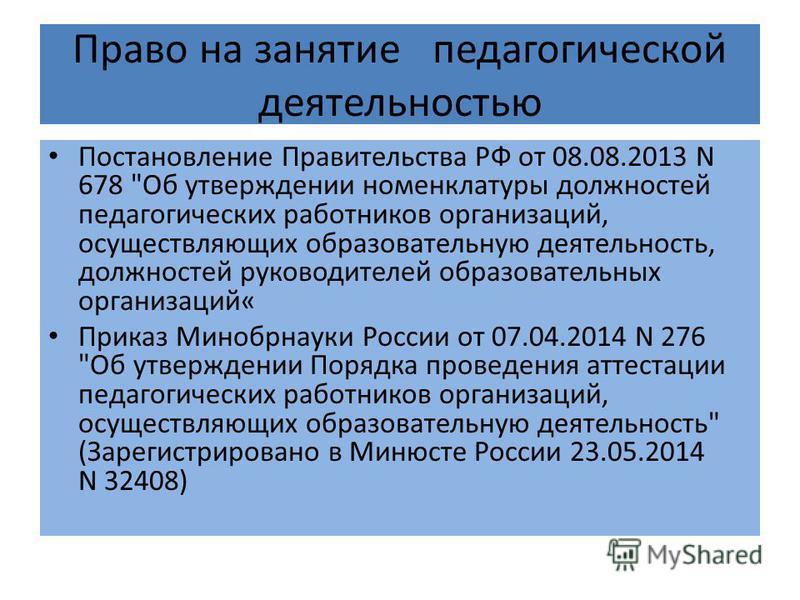 Право на занятие педагогической деятельностью Постановление Правительства РФ от 08.08.2013 N 678