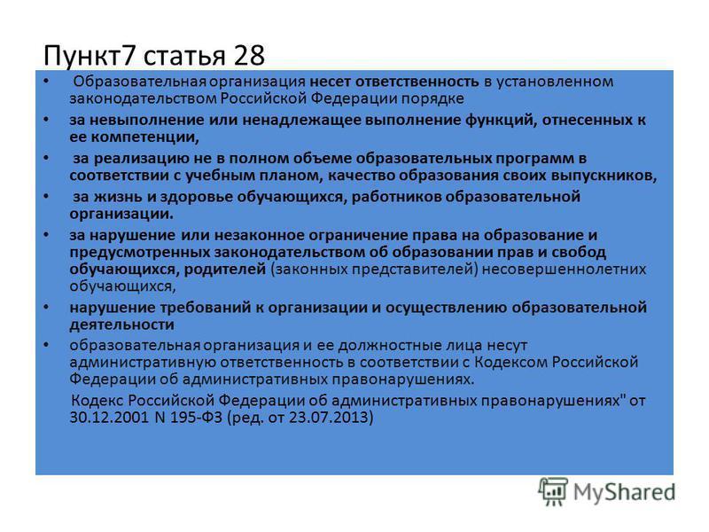 Пункт 7 статья 28 Образовательная организация несет ответственность в установленном законодательством Российской Федерации порядке за невыполнение или ненадлежащее выполнение функций, отнесенных к ее компетенции, за реализацию не в полном объеме обра