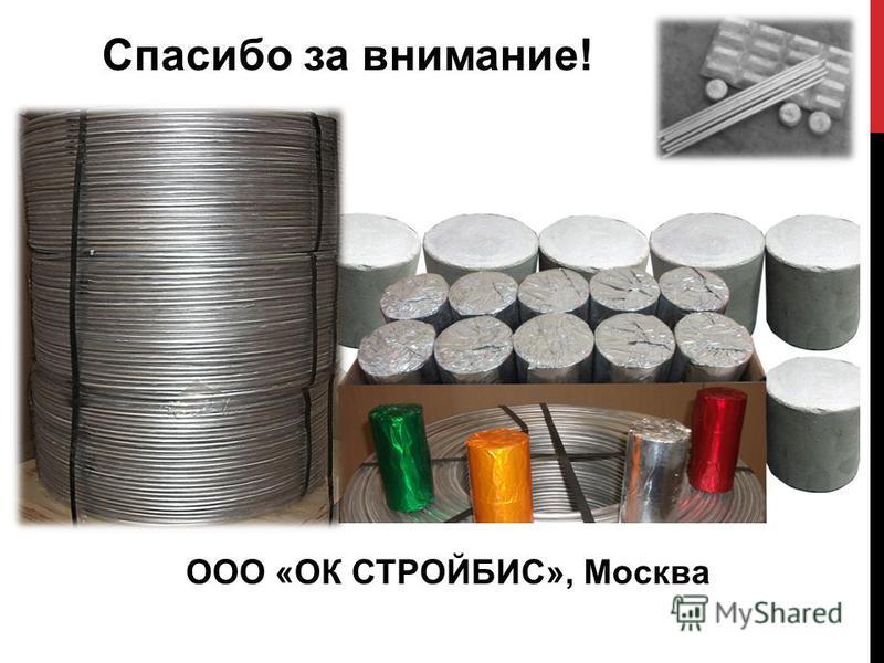 Спасибо за внимание! ООО «ОК СТРОЙБИС», Москва