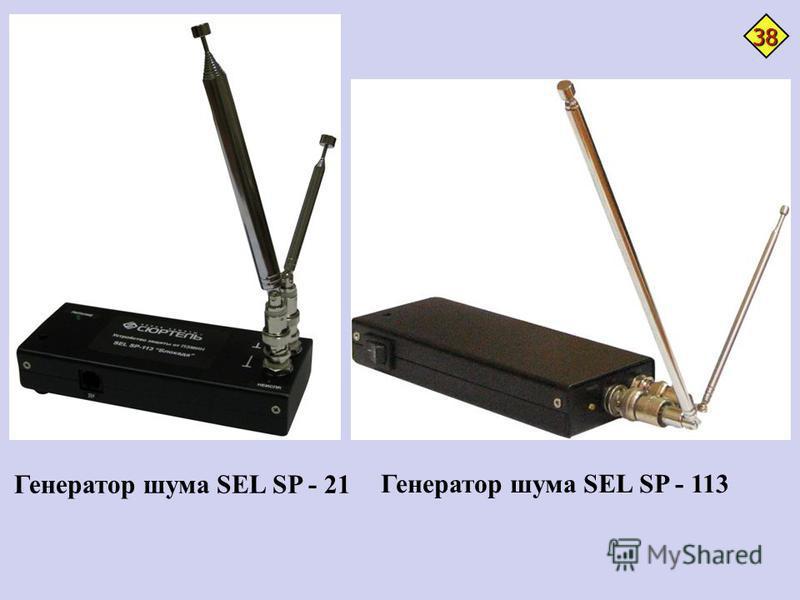 38 Генератор шума SEL SP - 21 Генератор шума SEL SP - 113