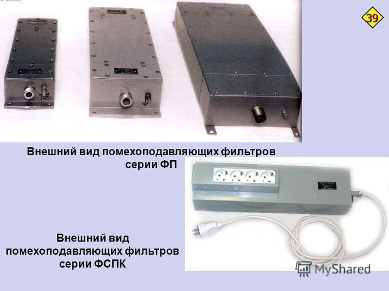39 Внешний вид помехоподавляющих фильтров серии ФП Внешний вид помехоподавляющих фильтров серии ФСПК