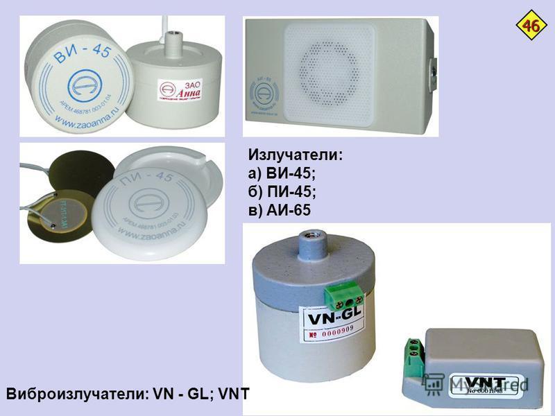 46 Излучатели: а) ВИ-45; б) ПИ-45; в) АИ-65 Виброизлучатели: VN - GL; VNT