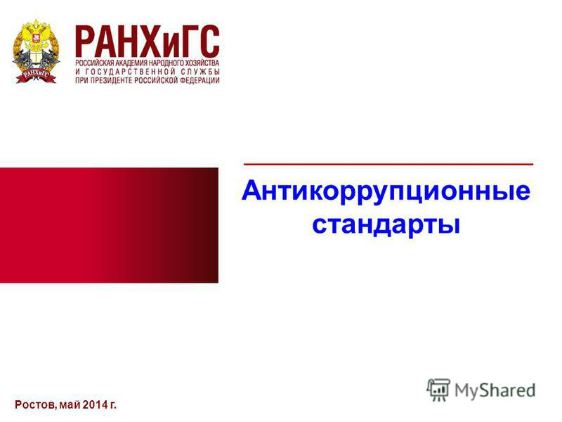 Ростов, май 2014 г. Антикоррупционные стандарты