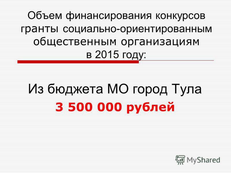 Объем финансирования конкурсов г ранты социально-ориентированным общественным организациям в 2015 году: Из бюджета МО город Тула 3 500 000 рублей
