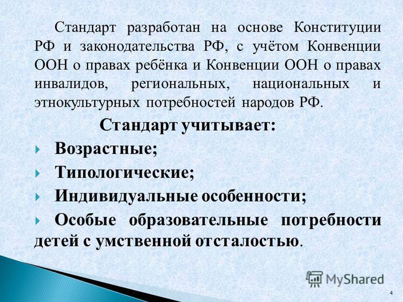 Стандарт разработан на основе Конституции РФ и законодательства РФ, с учётом Конвенции ООН о правах ребёнка и Конвенции ООН о правах инвалидов, региональных, национальных и этнокультурных потребностей народов РФ. Стандарт учитывает: Возрастные; Типол