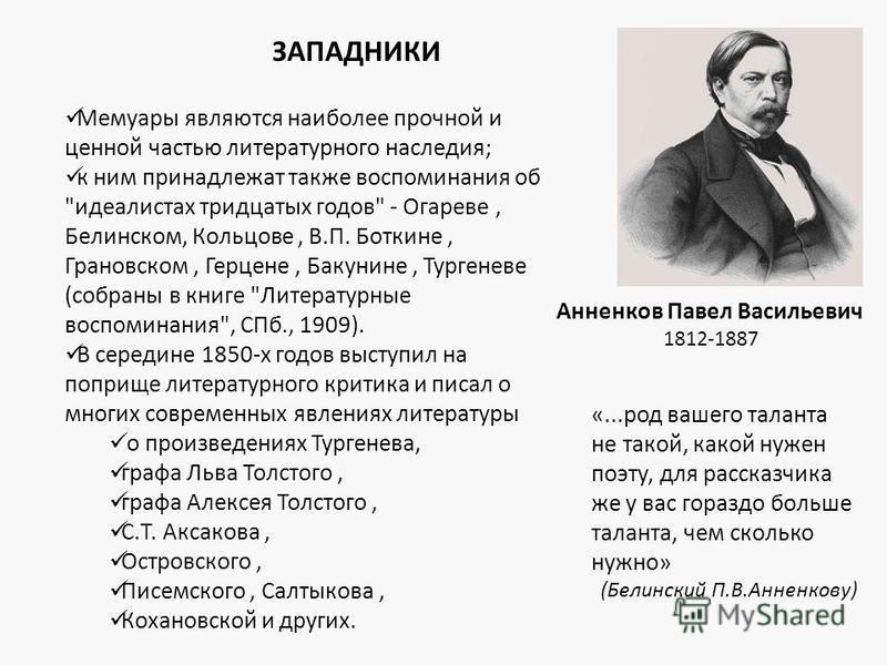 Анненков Павел Васильевич 1812-1887 Мемуары являются наиболее прочной и ценной частью литературного наследия; к ним принадлежат также воспоминания об