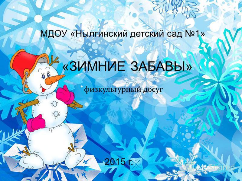 «ЗИМНИЕ ЗАБАВЫ» МДОУ «Нылгинский детский сад 1» 2015 г. физкультурный досуг