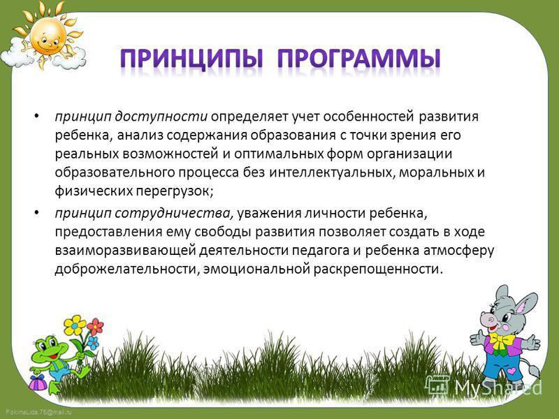 FokinaLida.75@mail.ru принцип развивающего и воспитывающего характера образования, направлен на всестороннее развитие личности и индивидуальности ребенка; принцип дифференциации и индивидуализации предполагает создание условий для полного проявления