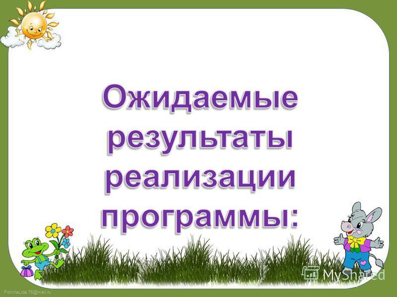 FokinaLida.75@mail.ru принцип доступности определяет учет особенностей развития ребенка, анализ содержания образования с точки зрения его реальных возможностей и оптимальных форм организации образовательного процесса без интеллектуальных, моральных и