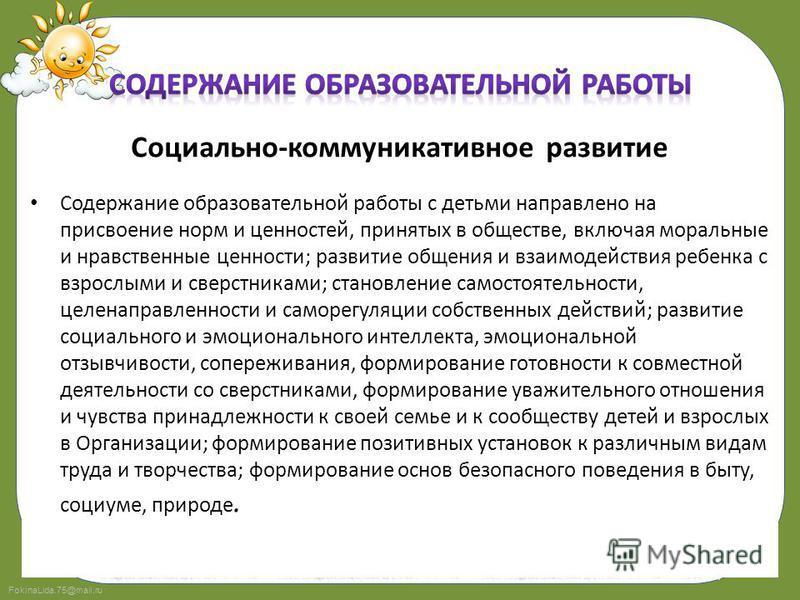 FokinaLida.75@mail.ru Социально-коммуникативное развитие Познавательное развитие Речевое развитие Художественно-эстетическое развитие Физическое развитие