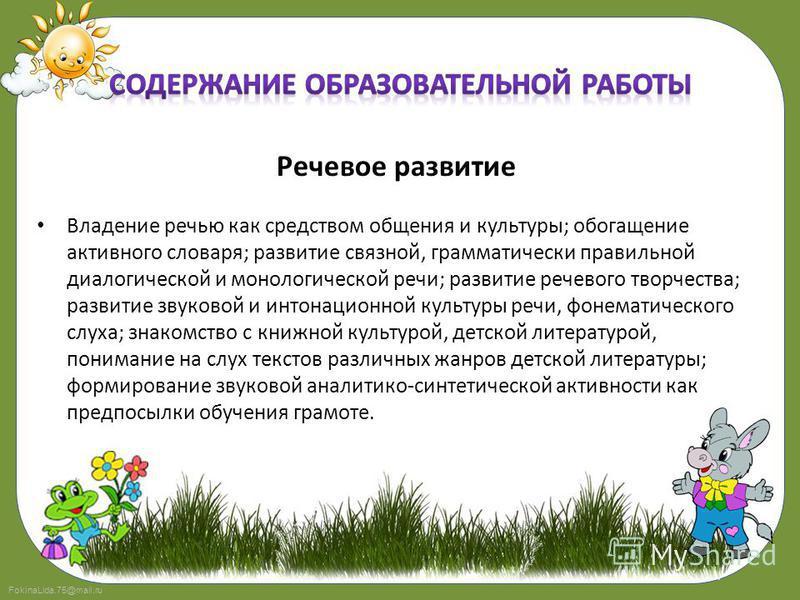 FokinaLida.75@mail.ru Познавательное развитие Развитие интересов детей, любознательности и познавательной мотивации; формирование познавательных действий, становление сознания; развитие воображения и творческой активности; формирование первичных пред