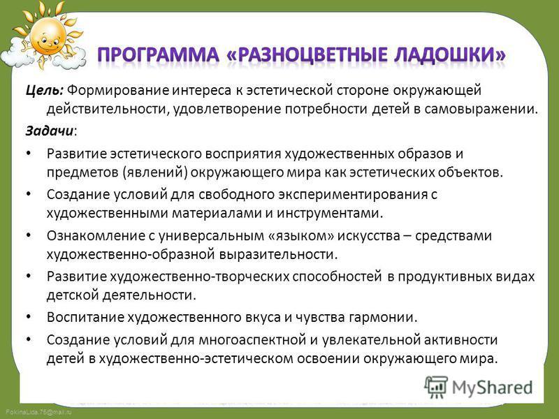 FokinaLida.75@mail.ru Цель: Углубленное ознакомление детей с детской литературой и книгой, обеспечение литературного развития дошкольников, формирование художественного вкуса и культуры чтения и общения. Задачи: Развивать у детей способность полноцен