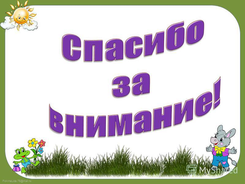 FokinaLida.75@mail.ru Нормативно- правовой ресурс Материально- технический ресурс Научно- методический ресурс Кадровый ресурс Ресурсная обеспеченность программы