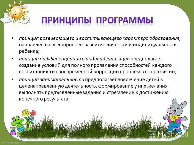 FokinaLida.75@mail.ru Теоретико-методологическая основа Программы Содержание программы человекоориентированно и направлено на воспитание у детей гуманного отношения к миру. Гуманитарный подход Доступное содержание культуры раскрывается дошкольнику в