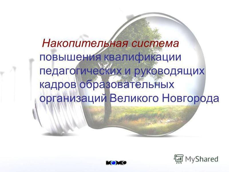 Накопительная система повышения квалификации педагогических и руководящих кадров образовательных организаций Великого Новгорода
